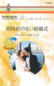 招待状のない結婚式 【ゴージャスな結婚 V】 電子書籍版