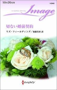 切ない婚前契約 電子書籍版