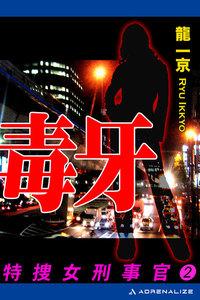 特捜女刑事官(2) 毒牙