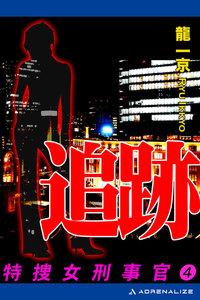 特捜女刑事官(4) 追跡