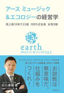 アース ミュージック&エコロジーの経営学 電子書籍版