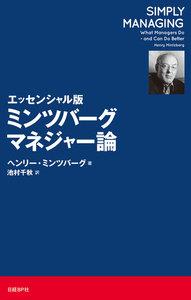 エッセンシャル版 ミンツバーグ マネジャー論 電子書籍版