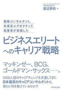 ビジネスエリートへのキャリア戦略 電子書籍版