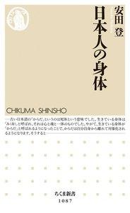 日本人の身体 電子書籍版