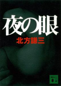 夜の眼 電子書籍版