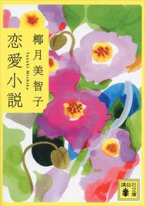恋愛小説 電子書籍版