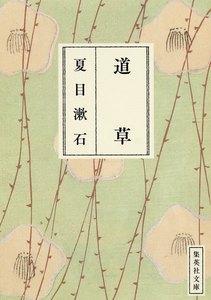 道草(漱石コレクション)