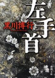 左手首(新潮文庫) 電子書籍版
