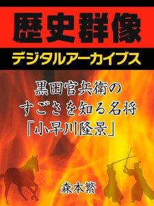 黒田官兵衛のすごさを知る名将「小早川隆景」