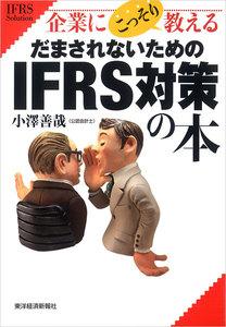 企業にこっそり教える だまされないためのIFRS対策の本