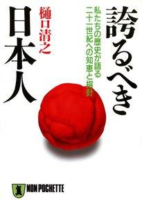 誇るべき日本人――私たちの歴史が語る二十一世紀への知恵と指針 電子書籍版
