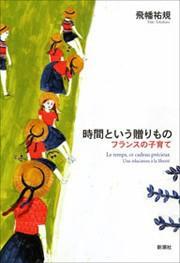 時間という贈りもの―フランスの子育て― 電子書籍版