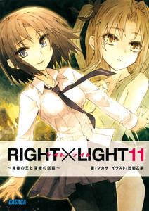 ガガガ文庫 RIGHT×LIGHT11~黄昏の王と深緑の巨臣~(イラスト完全版)