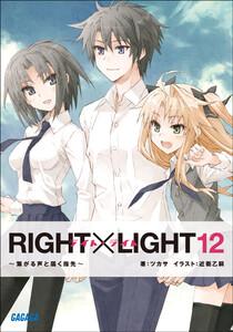 ガガガ文庫 RIGHT×LIGHT12~繋がる声と届く指先~(イラスト完全版)