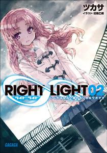 ガガガ文庫 RIGHT∞LIGHT2 いじわるな占い師のちいさなワガママ(イラスト完全版)