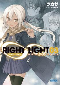 ガガガ文庫 RIGHT∞LIGHT3 朝焼けに飛ぶ三羽の鶇(イラスト完全版)