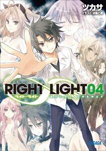 ガガガ文庫 RIGHT∞LIGHT4 夜天の頂へ、右手を伸ばす(イラスト完全版)