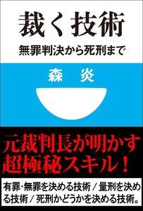 裁く技術 無罪判決から死刑まで(小学館101新書) 電子書籍版