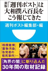 新版「週刊ポスト」は大相撲八百長をこう報じてきた(小学館101新書) 電子書籍版