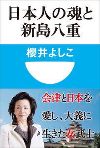 日本人の魂と新島八重(小学館101新書)