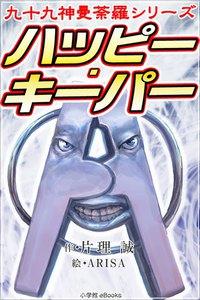 九十九神曼荼羅シリーズ ハッピー・キーパー