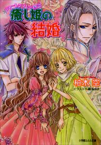 ルルル文庫 シャーレンブレン物語2 癒し姫の結婚(イラスト完全版)