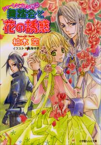 ルルル文庫 シャーレンブレン物語3 舞踏会と花の誘惑(イラスト完全版)