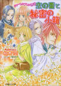 ルルル文庫 シャーレンブレン物語4 恋の蕾と秘密の小箱(イラスト完全版)