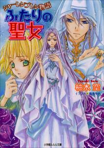 ルルル文庫 シャーレンブレン物語5 ふたりの聖女(イラスト完全版)