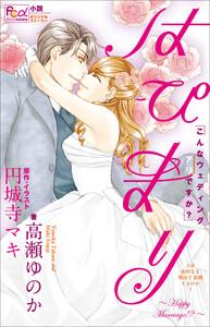 FCルルルnovels はぴまり ~Happy Marriage!?~2 こんなウェディングアリですか?(イラスト完全版)
