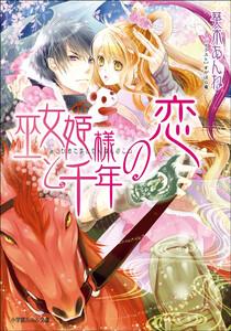 ルルル文庫 巫女姫様と千年の恋(イラスト完全版)