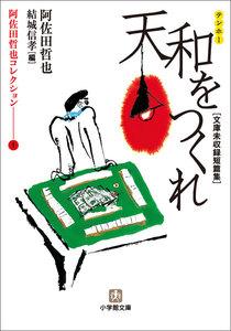 阿佐田哲也コレクション1 天和をつくれ 電子書籍版