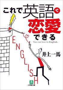 これで英語で恋愛できる