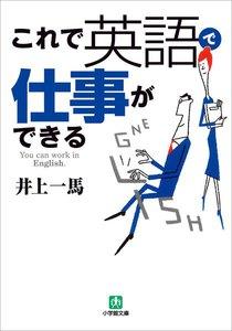 これで英語で仕事ができる