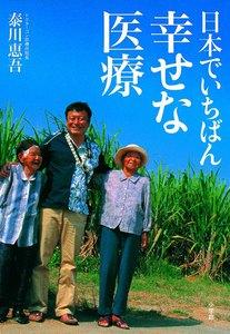 日本でいちばん幸せな医療