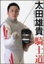 北京五輪フェンシング銀メダリスト 太田雄貴 騎士道
