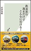 鉄道旅行 週末だけでこんなに行ける! 電子書籍版