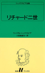 リチャード二世 シェイクスピア全集