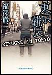 東京難民(上)