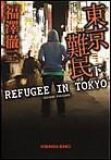 東京難民(下)