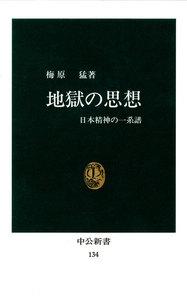 地獄の思想 日本精神の一系譜