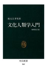 文化人類学入門(増補改訂版)