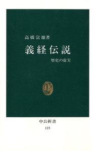 義経伝説 歴史の虚実 電子書籍版