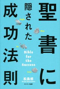 聖書に隠された成功法則