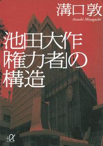 池田大作「権力者」の構造 電子書籍版