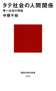 タテ社会の人間関係 単一社会の理論