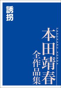 誘拐 本田靖春全作品集