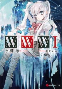 W.W.W -ワールド・ワイド・ウォー (1) 電子書籍版