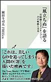 『風立ちぬ』を語る~宮崎駿とスタジオジブリ、その軌跡と未来~