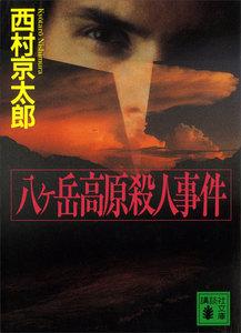 八ヶ岳高原殺人事件